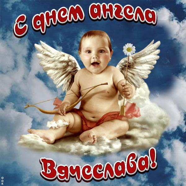 Картинка поздравления с именинами вячеславу