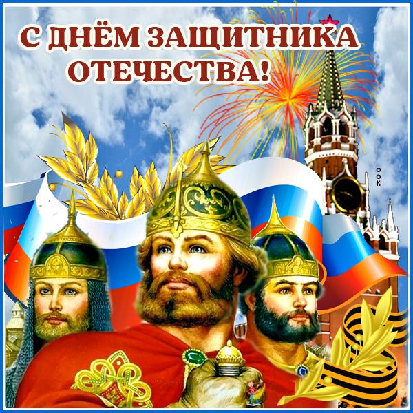 Открытка праздничная картинка день защитника отечества