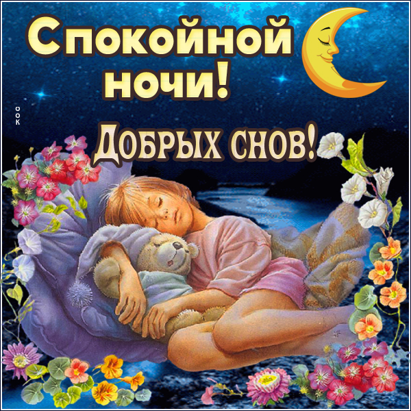 Картинка прекрасная картинка спокойной ночи
