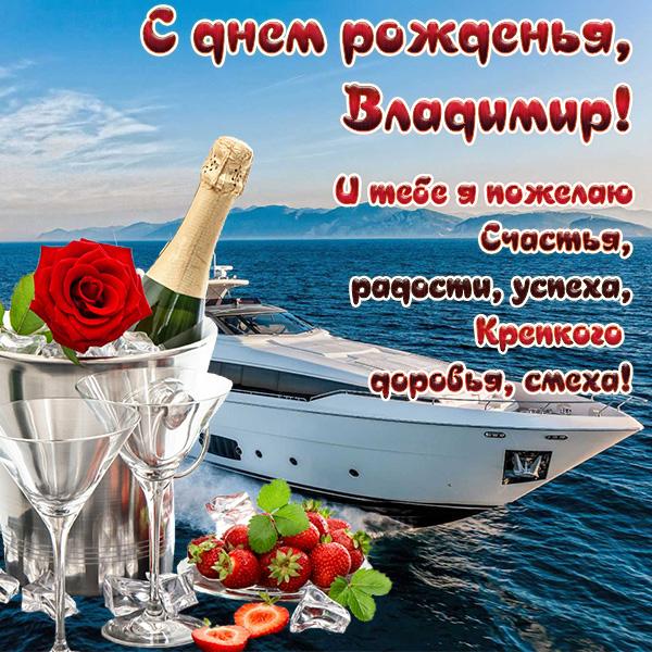 Прикольная открытка с днём рождения Владимир