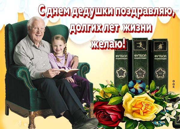 Открытка с днём дедушки желаю много много счастья