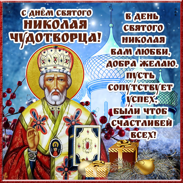 Открытка с днем святителя николая поздравление