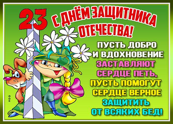 Картинка виртуальная картинка  день защитника отечества