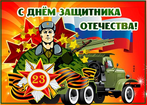 Картинка яркая картинка день защитника отечества