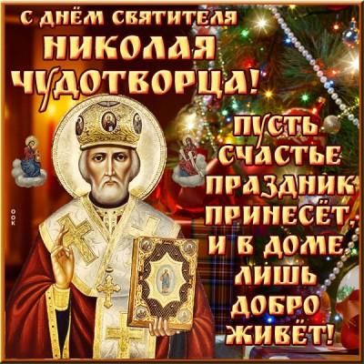 Картинка 19 декабря с днем святителя николая