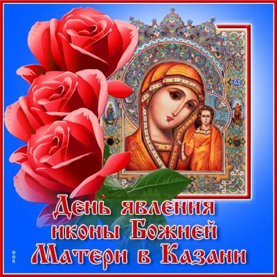 Открытка блестящая картинка день явления в казани иконы божией матери