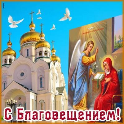 Картинка чудесная картинка благовещение пресвятой богородицы