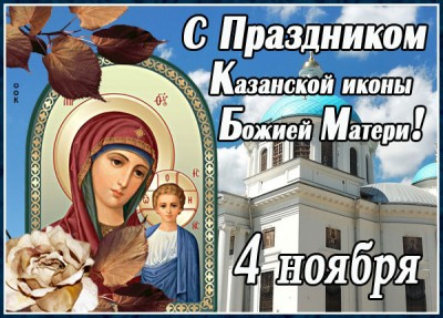 Открытка чудесная картинка день казанской иконы божией матери