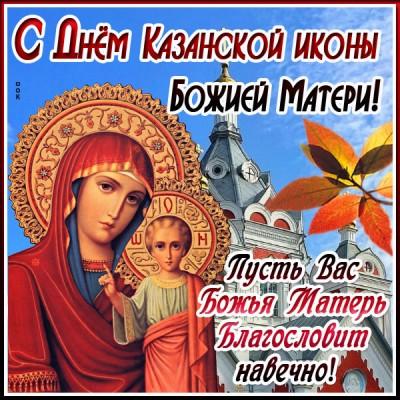 Картинка чудесная картинка день казанской иконы божией матери
