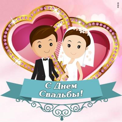 Открытка чудесная картинка с днем свадьбы