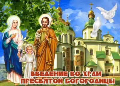 Картинка чудесная картинка введение во храм пресвятой богородицы