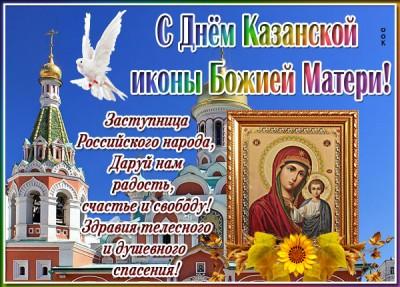 Картинка добрая картинка с днём казанской иконы божией матери, с праздником