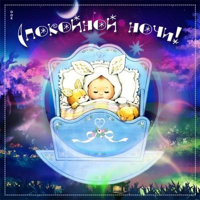 Открытка добрая картинка спокойной ночи с младенцем