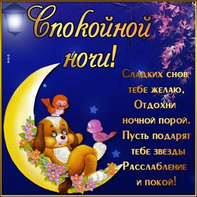 Открытка добрая картинка волшебной спокойной ночи
