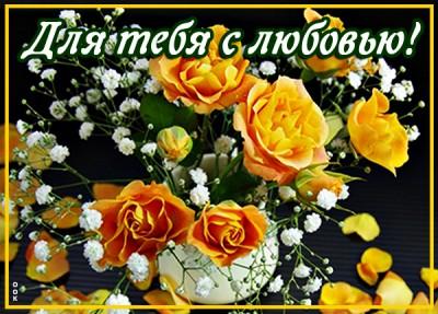 Открытка эти розы для тебя2