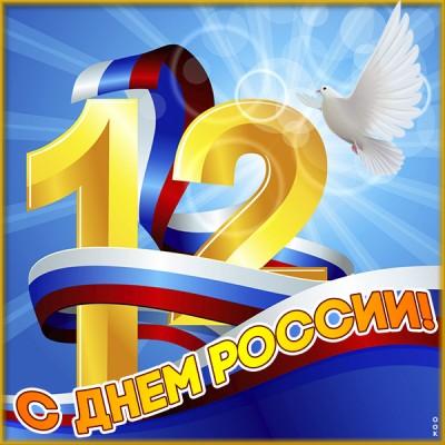 Открытка картинка 12 июня день россии поздравление
