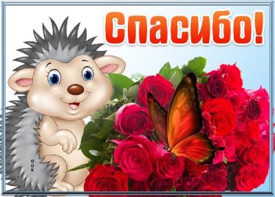 Картинка картинка благодарю с розами