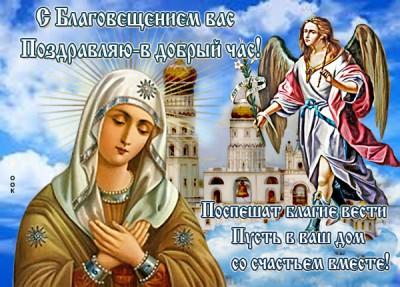 Открытка картинка благовещение пресвятой богородицы мира и добра