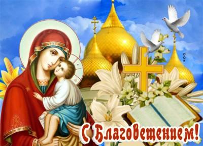 Открытка картинка благовещение святое, поздравляю с светлым праздником
