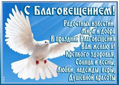 Открытка картинка благовещение святое, с праздником вас