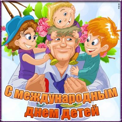 Открытка картинка c днем защиты детей поздравляю вас всех