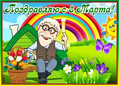 Открытка картинка чудесная открытка с 8 марта