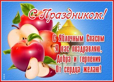 Открытка картинка чудесная открытка яблочный спас