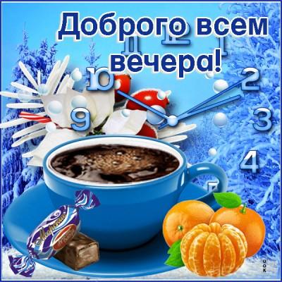 Картинка картинка чудесного зимнего вечера