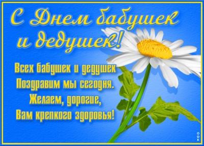 Открытка картинка день бабушек и дедушек в россии с пожеланиями