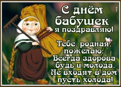 Картинка картинка день бабушек с надписью