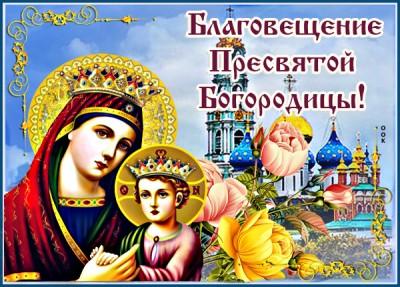 Открытка картинка день благовещение пресвятой богородицы