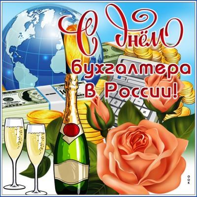 Открытка картинка день бухгалтера в россии 21 ноября