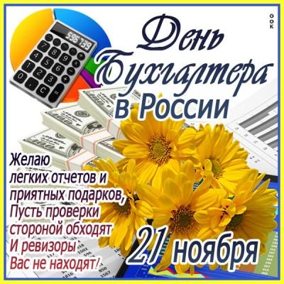 Открытка картинка день бухгалтера в россии с цветами