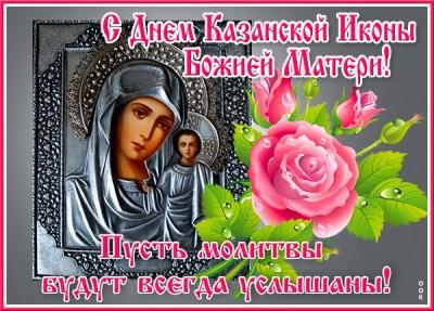 Картинка картинка день казанской иконы божией матери с надписью