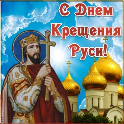 Открытка картинка день крещения руси