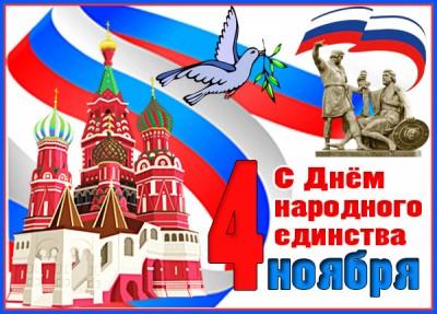 Открытка картинка день народного единства в россии