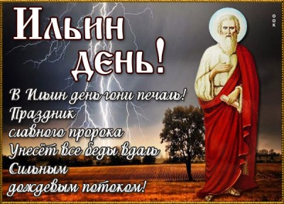 Открытка картинка день пророка ильи поздравление
