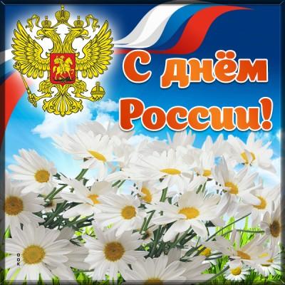 Открытка картинка день россии