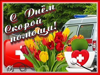 Картинка картинка день скорой помощи с тюльпанами