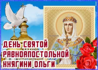 Открытка картинка день св. равноапостольной гнягини ольги