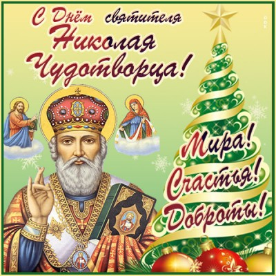 Открытка картинка день святителя николая чудотворца