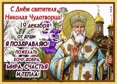 Картинка картинка день святителя николая чудотворца с надписью