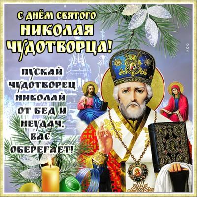 Картинка картинка день святителя николая чудотворца со стихами
