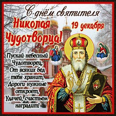 Открытка картинка день святителя николая чудотворца со стихами