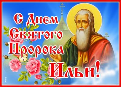 Картинка картинка день святого пророка ильи