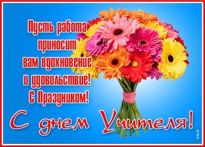 Картинка картинка день учителя с цветами