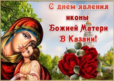 Картинка картинка день явления в казани иконы божией матери