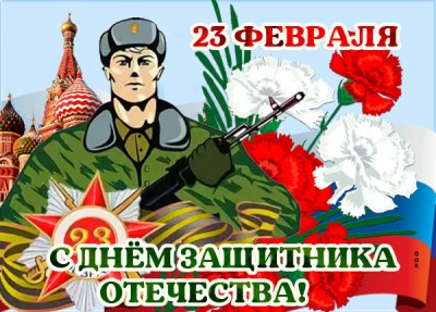 Картинка картинка день защитника отечества