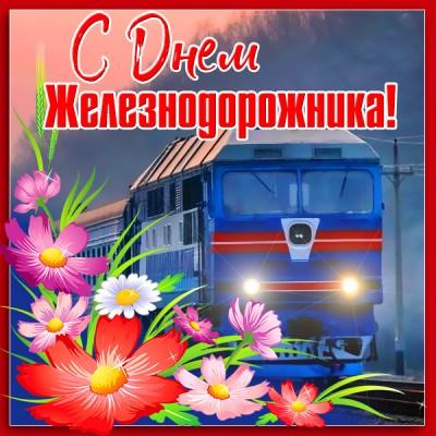 Открытка картинка день железнодорожника