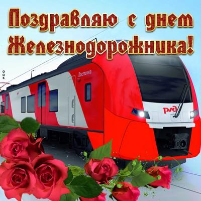 Открытка картинка день железнодорожника с розами
